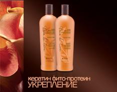 кератин фито-протеин - УКРЕПЛЕНИЕ